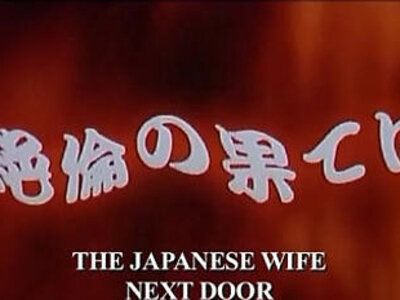 The Japanese Wife Next Door 2004 | -family-japanese-